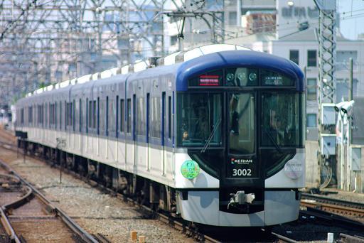 2010.5.2 京阪本線 守口市 わかば1.JPG