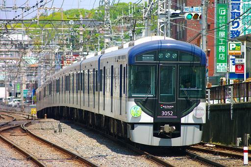 2010.5.2 京阪本線 香里園 わかば回送1.JPG