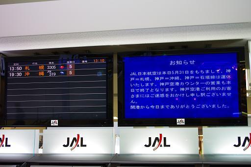 2010.5.31神戸空港1.JPG