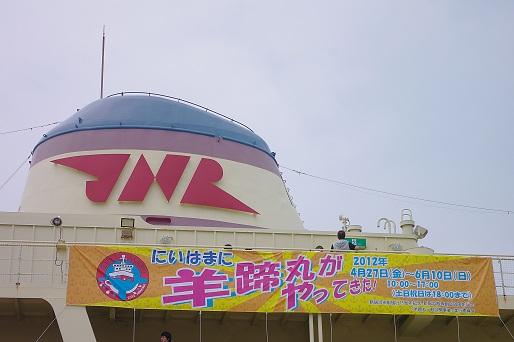 2012.6.3 新居浜 羊蹄丸3.jpg