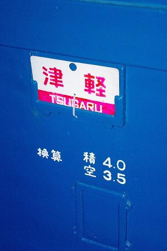 2012.6.3 新居浜 羊蹄丸7.jpg