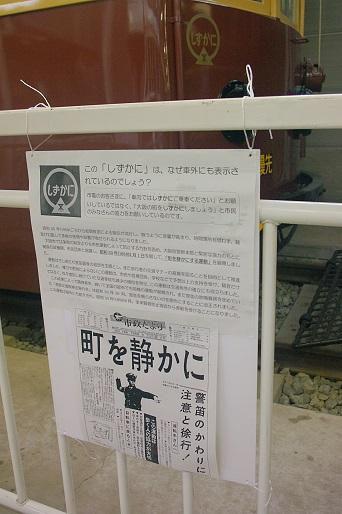 2014.11.9 大阪市電博物館2.JPG