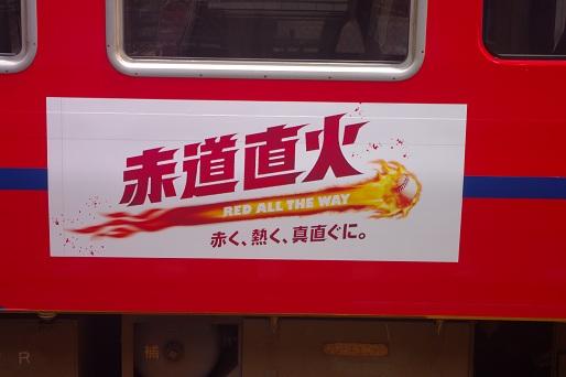 2014.6.8 山陽本線 広島 カープ電車4.JPG