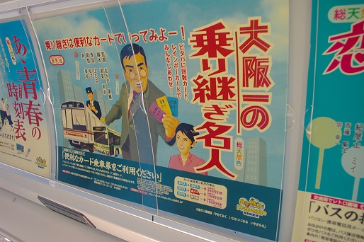 2014.9.14 バス祭り2014 大阪市交通局2.JPG