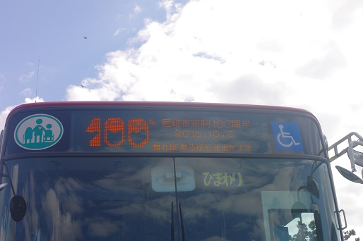 2015.9.27 バス祭り 尼崎市交通局 LED方向幕撮影会2.JPG