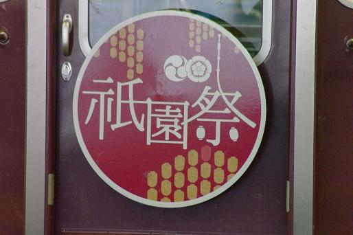 2016.7.17 阪急神戸線 梅田 祇園祭HM2.JPG