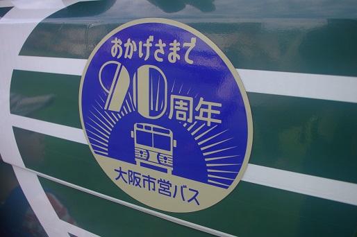 2016.9.25 バス祭り 大阪市交通局.JPG