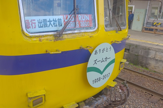 2017.1.21 一畑電車 雲州平田1.JPG