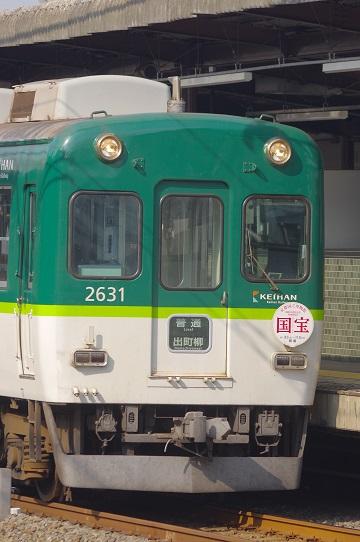 2017.11.5 京阪本線 西三荘 2600系国宝HM2.JPG