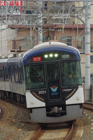 2017.9.18 京阪本線 西三荘 3000系1.JPG