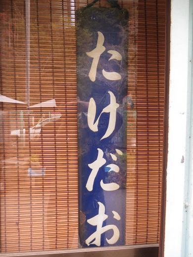 2013.11.9 旧福知山線武田尾駅看板1.JPG