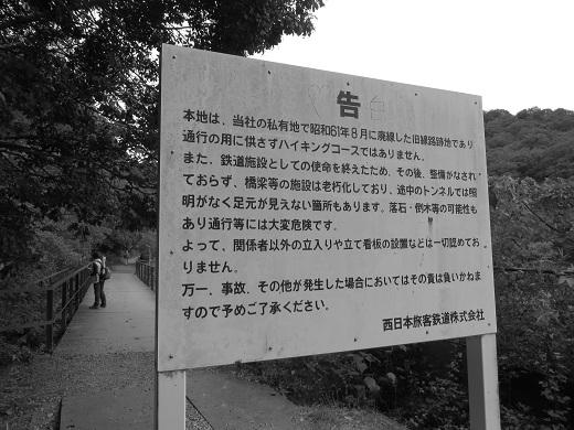 2013.11.9 旧福知山線線路跡1.JPG