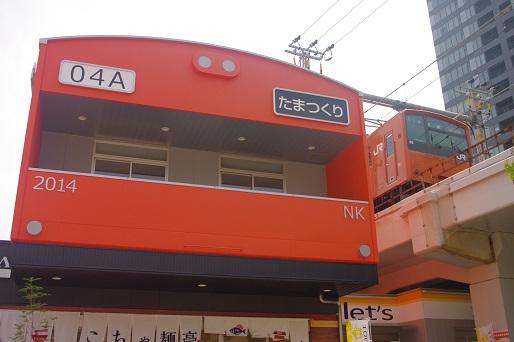 2014.5.30 大阪環状線 玉造1.JPG