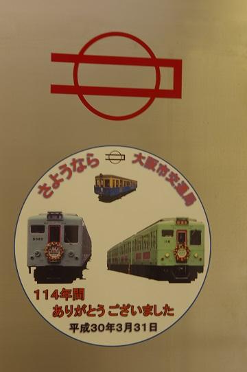 2018.3.24 大阪市交通局マークとさようなら大阪市交通局ステッカー1.JPG