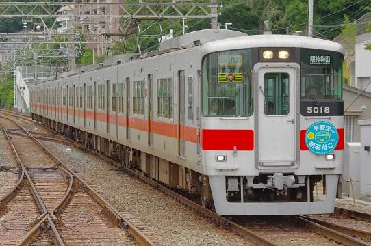 2018.7.3 山陽電気鉄道本線 山陽須磨 半夏生HM1.JPG