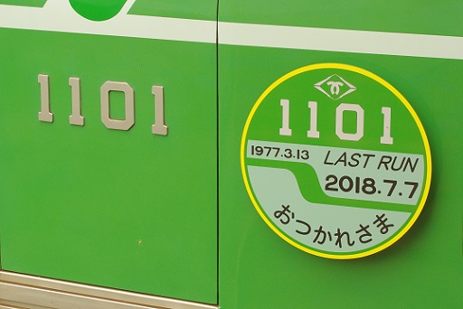 2018.7.3 神戸市営地下鉄西神山手線 西神南 1101ラストランHM1.JPG
