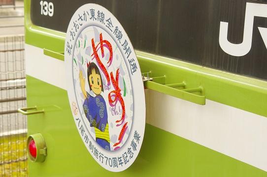 2019.2.8 八尾市制施行70周年記念事業 おおさか東線全線開通HM.JPG